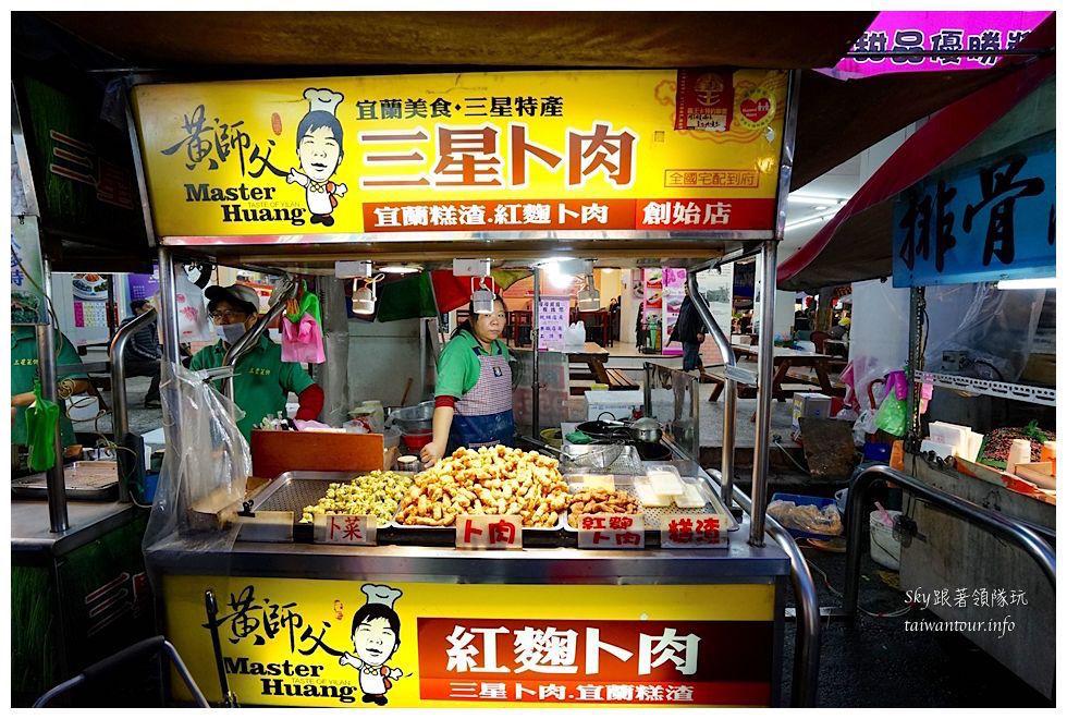 宜蘭羅東夜市-推薦美食Q彈卜肉【黃師傅三星卜肉】 - 跟著領隊sky玩~美食。景點。親子旅遊行程