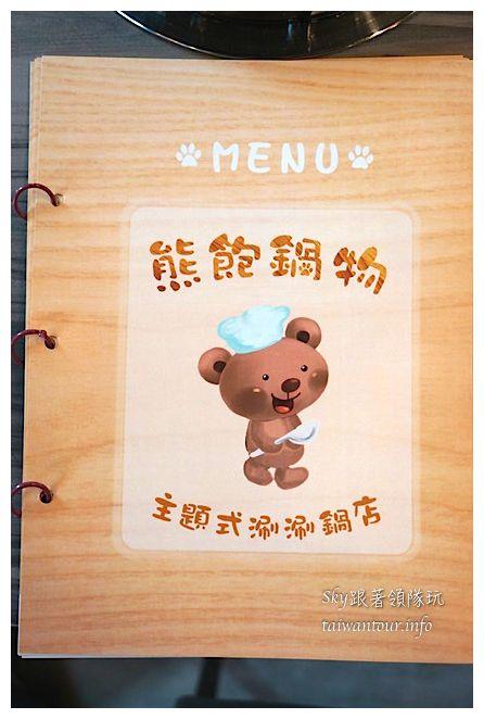 宜蘭美食推薦泰迪熊主題餐廳熊寶鍋物01321