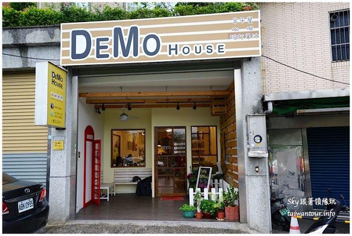 桃園美食推薦DEMO House早午餐咖啡DSC07334_结果