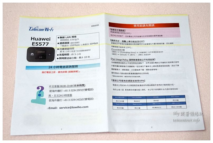 泰國wifi機租借wiho09901