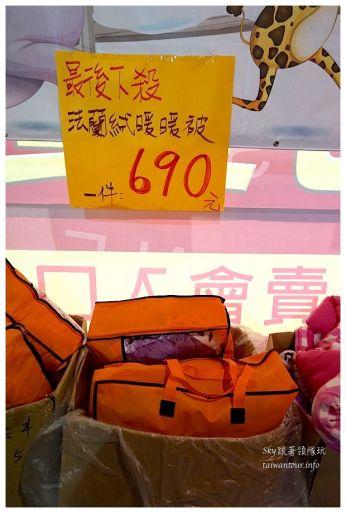 泰山寢具特賣會06956