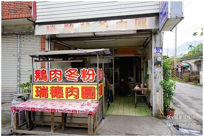 瑞穗美食推薦綠茶肉圓食尚玩家介紹DSC06252_结果