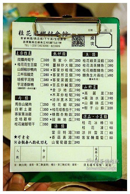苗栗南庄景點老家米食堂老寮桂花園04807