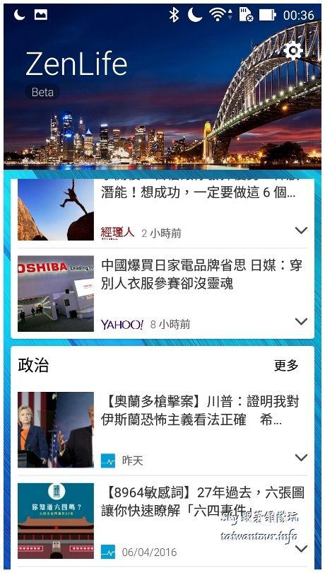 華碩手機zenfone go tvScreenshot_2016-06-15-00-36-43