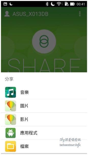 華碩手機zenfone go tvScreenshot_2016-06-15-00-41-27