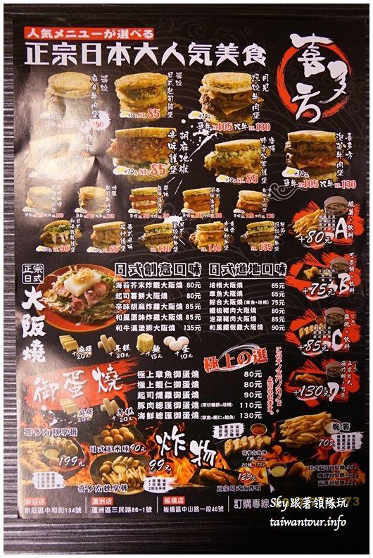蘆洲美食推薦喜多燒拉麵燒大阪燒DSC04290_结果