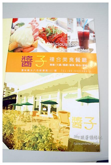 醬子複合式美食餐廳49