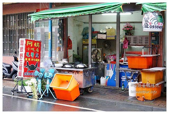 雙溪阿娟毛蟹小吃店07612