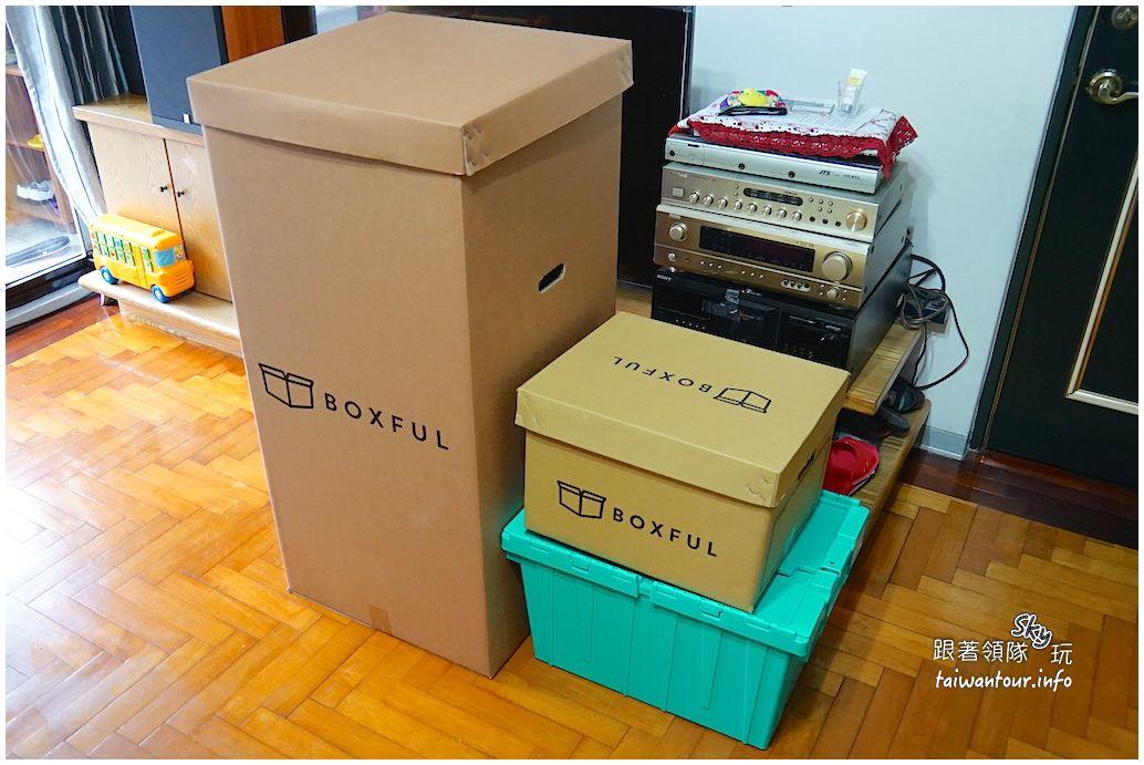 boxful%e4%bb%bb%e6%84%8f%e5%ad%98dsc01979