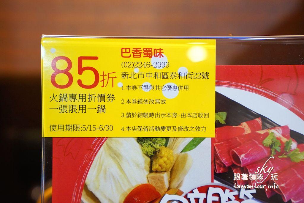 新北美食推薦-中和四川道地麻辣鍋【巴香蜀味涮涮鍋】