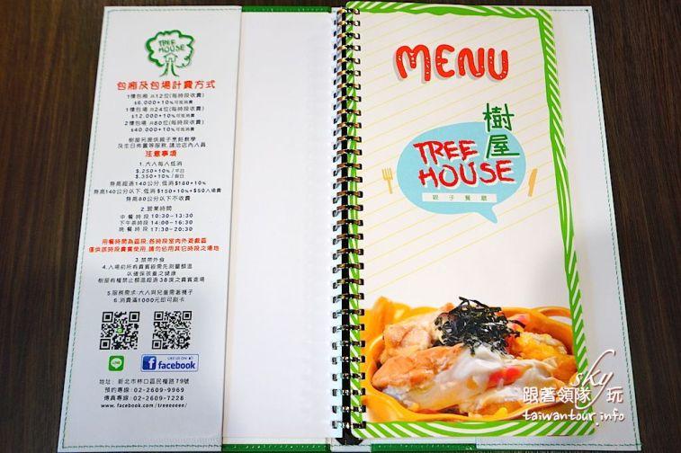 林口美食推薦樹屋親子餐廳dsc01420_结果