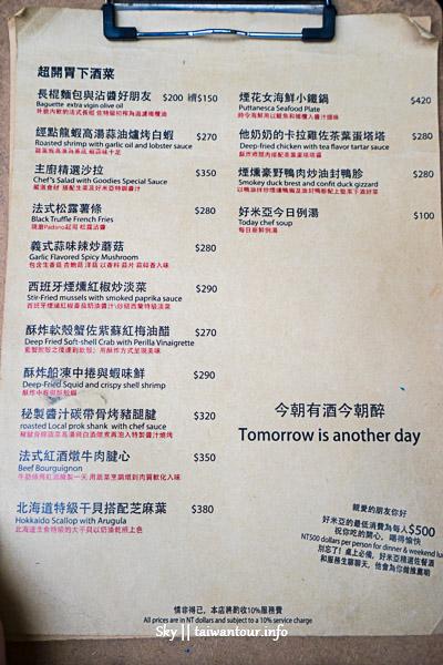 好米亞餐酒館 (3 - 160)