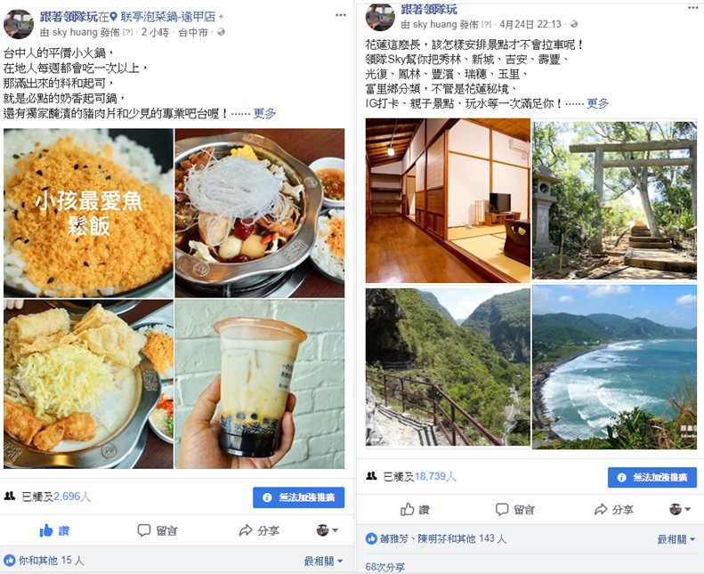 2019【FB粉絲專頁相片+影片同時上傳四格】ios最新教學