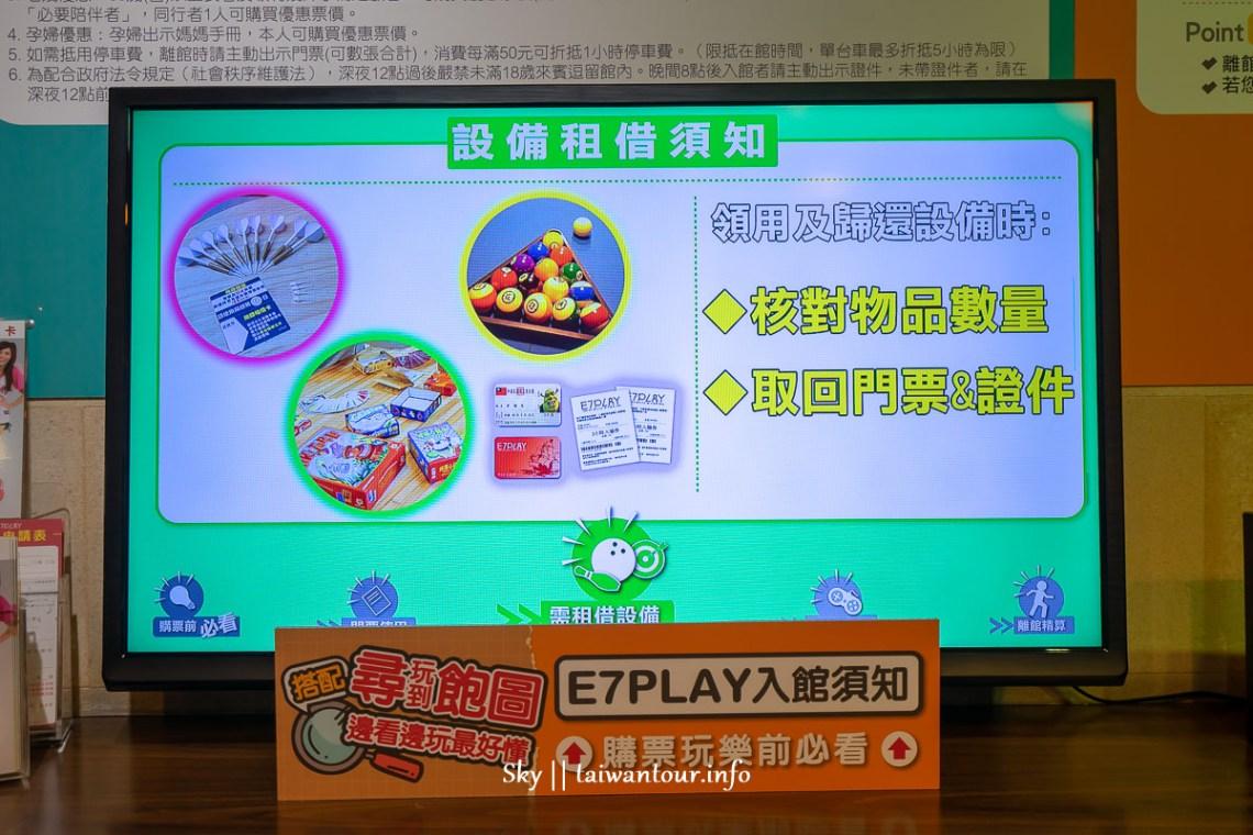 2019新北三重室內景點【E7play】一票玩到底推薦景點.會員.設施評價