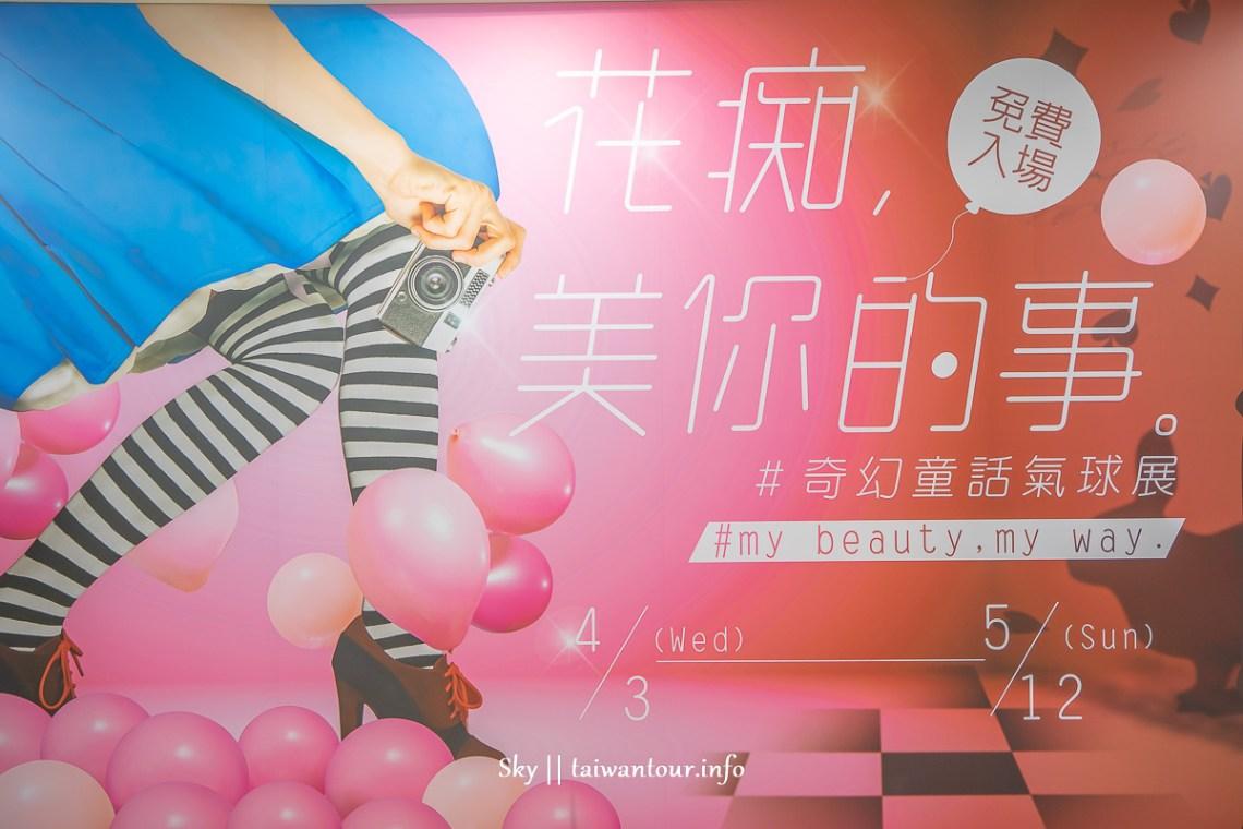 2019花痴美你的事免費氣球奇幻展【新光三越台北站前店】