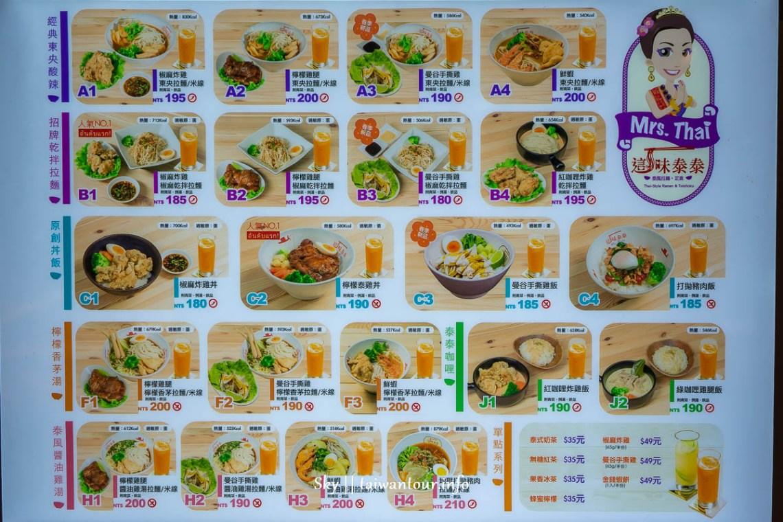 2019桃園機場美食【這味泰泰】大園泰式料理推薦.菜單.美味旅途