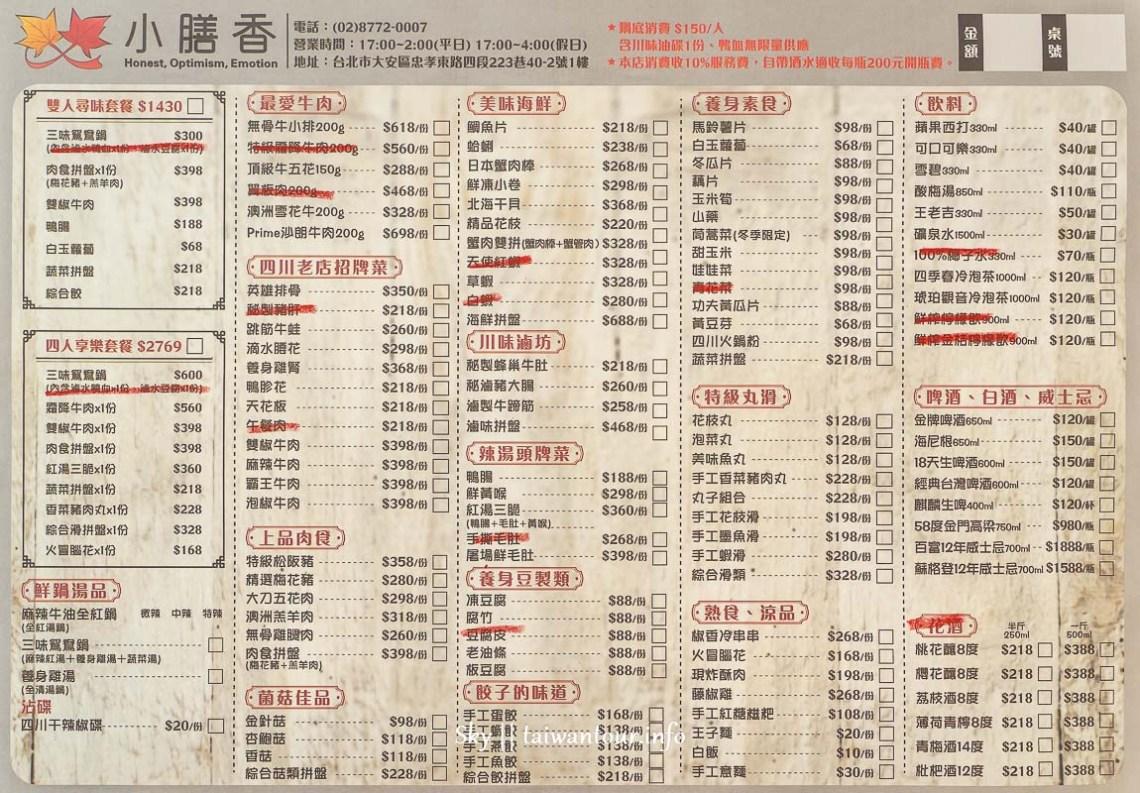台北東區美食【小膳香成都麻辣火鍋】鴛鴦鍋聚餐推薦.菜單