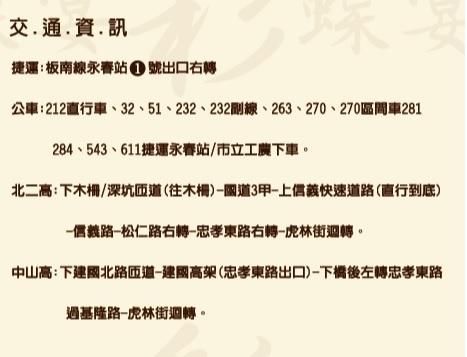 台北國宴主廚【彩蝶宴】婚禮喜宴.聚餐.美食推薦.交通停車