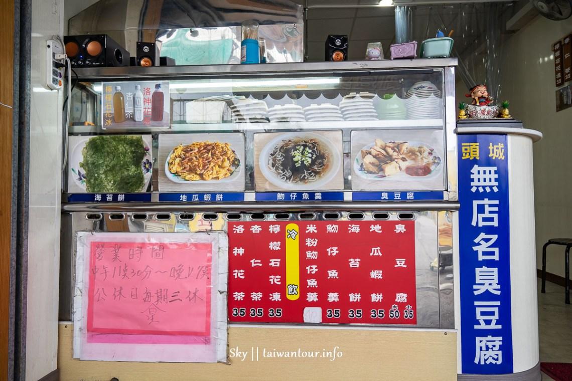 2019宜蘭限定美食【頭城無名臭豆腐】特色地瓜蝦餅大溪漁港