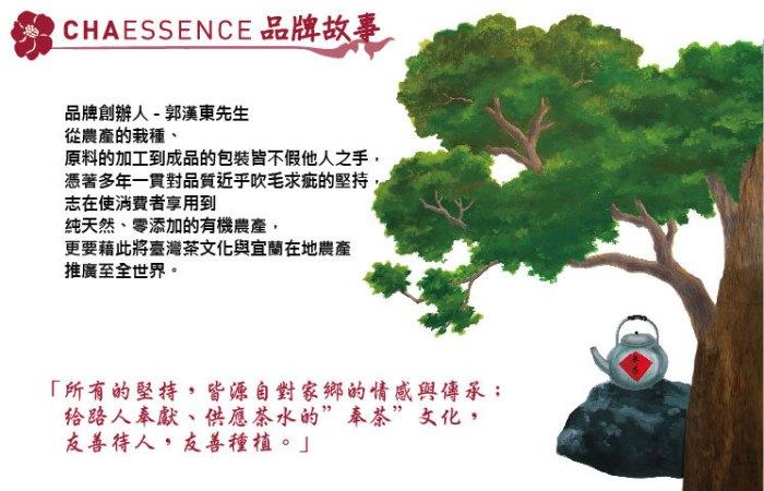 AboutChaessence-01