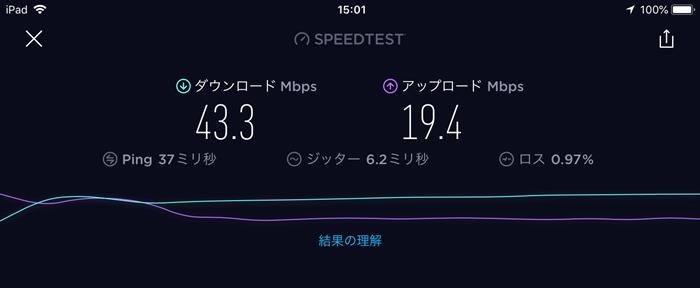 同時接続スピード1台