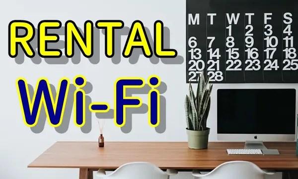 レンタルWi-Fi