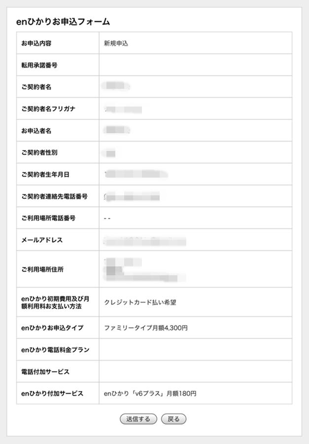 光回線最安値プロバイダenひかりの申し込みフォーム③