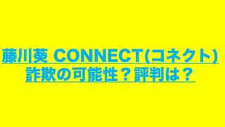 藤川葵 CONNECT(コネクト)