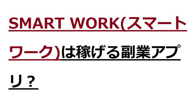 SMART WORK(スマートワーク)は稼げる副業アプリ?