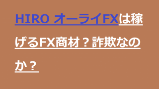 HIRO オーライFXは稼げるFX商材?