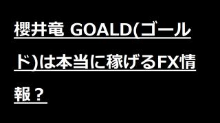 櫻井竜 GOALD(ゴールド)は本当に稼げるFX情報かを検証してみます。