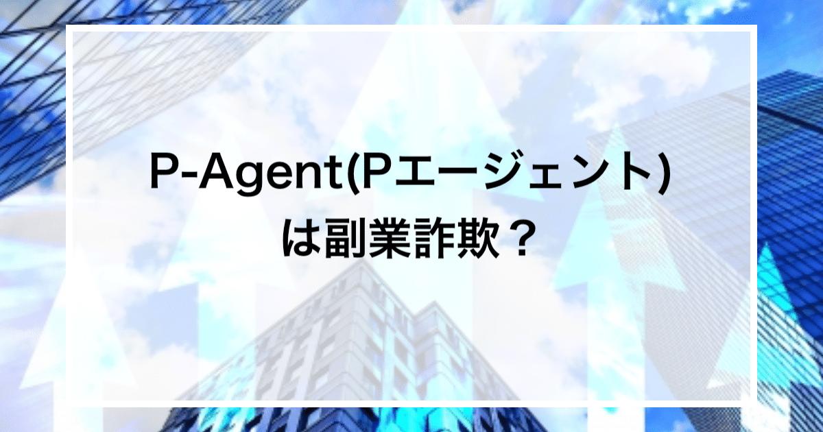 P-Agent(Pエージェント)は副業詐欺?