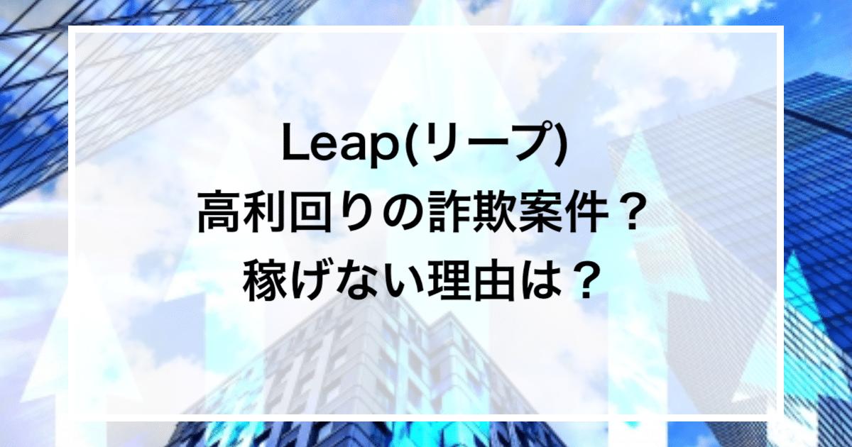 Leap(リープ) 高利回りの詐欺案件?稼げない理由は?