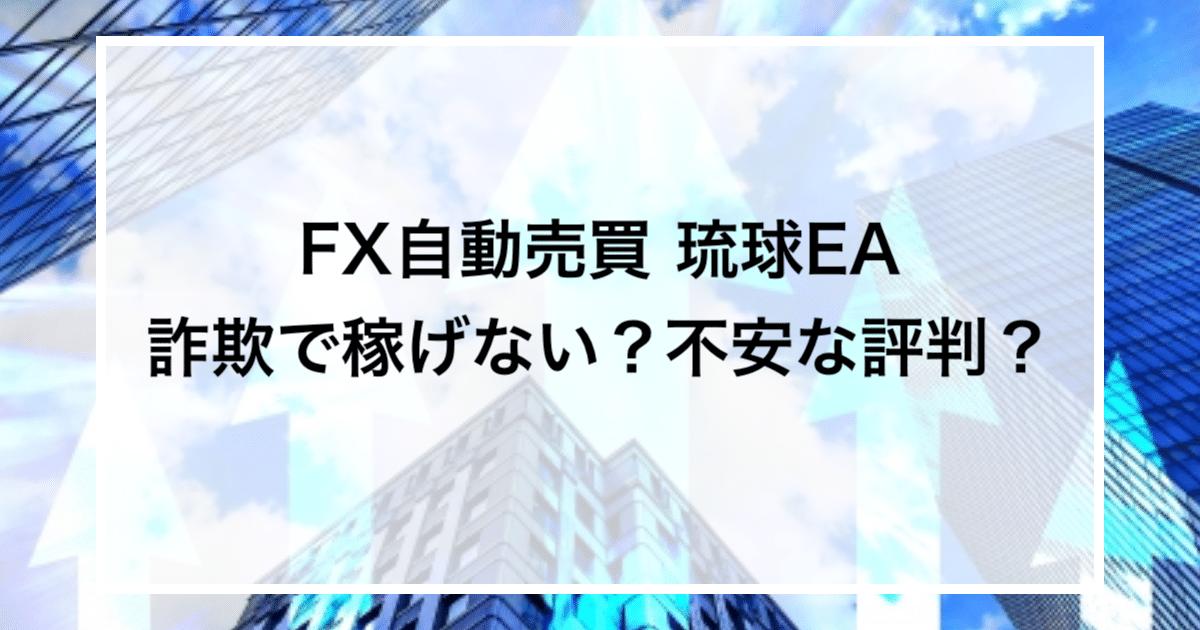 FX自動売買 琉球EA詐欺で稼げない?不安な評判?