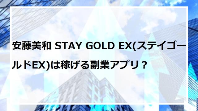 安藤美和 STAY GOLD EX(ステイゴールドEX)は稼げる副業アプリ?