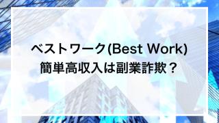 ベストワーク(Best Work) 簡単高収入は副業詐欺?