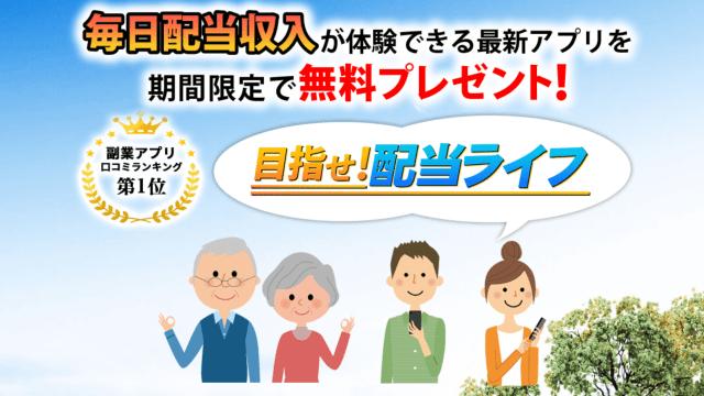 大谷健 目指せ!配当ライフ 日収8万円は詐欺で評判?