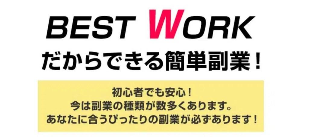 ベストワーク(Best Work)1