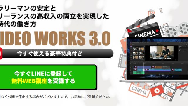 VIDEO WORKS 3.0について調査