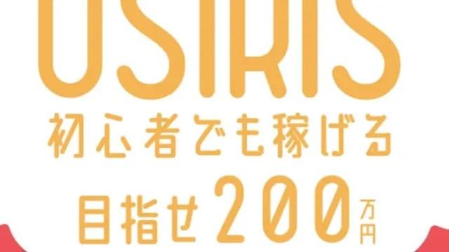 OSIRIS(オシリス)と言うFX自動売買システムで稼げるか?