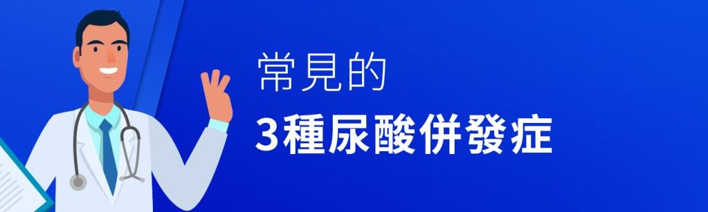 常見三種尿酸併發症