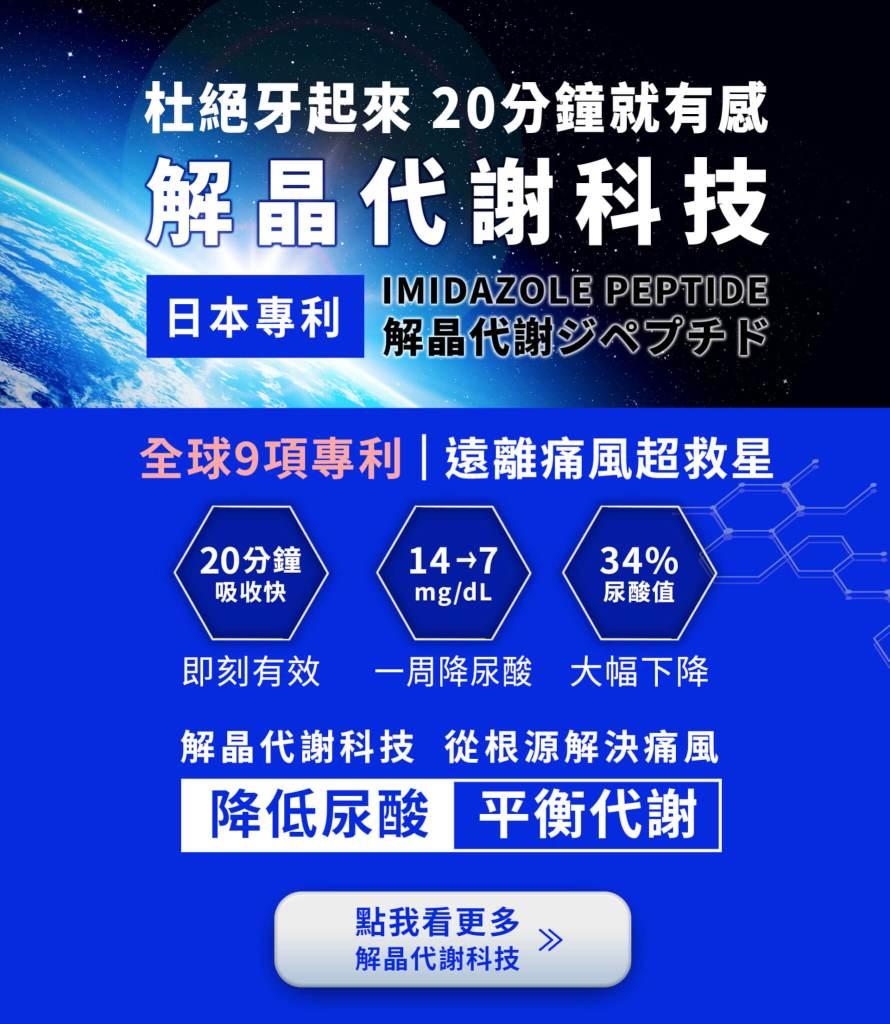 解晶科技代謝-20210616newbanner