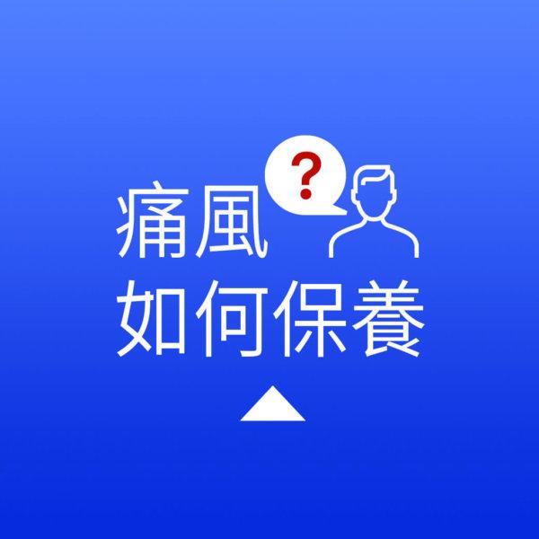 04.痛風10大迷思