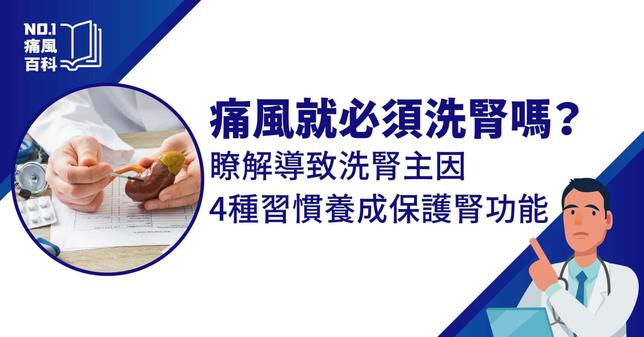 洗腎與痛風的關聯