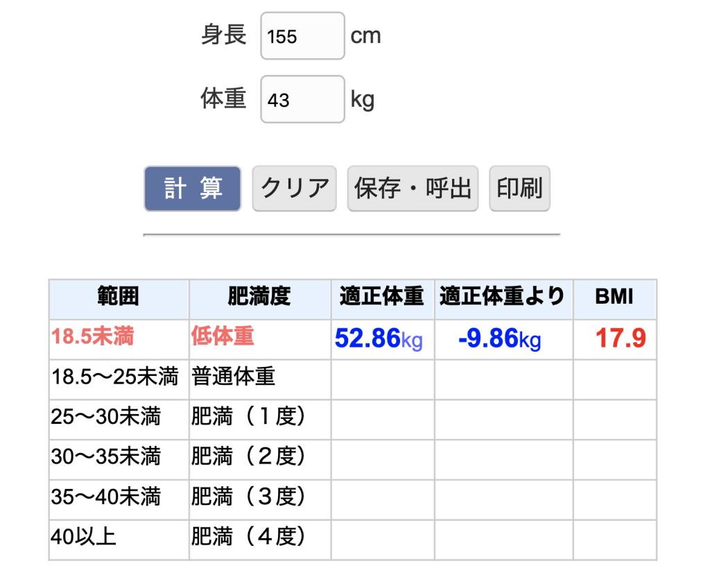 BMI 計算画像