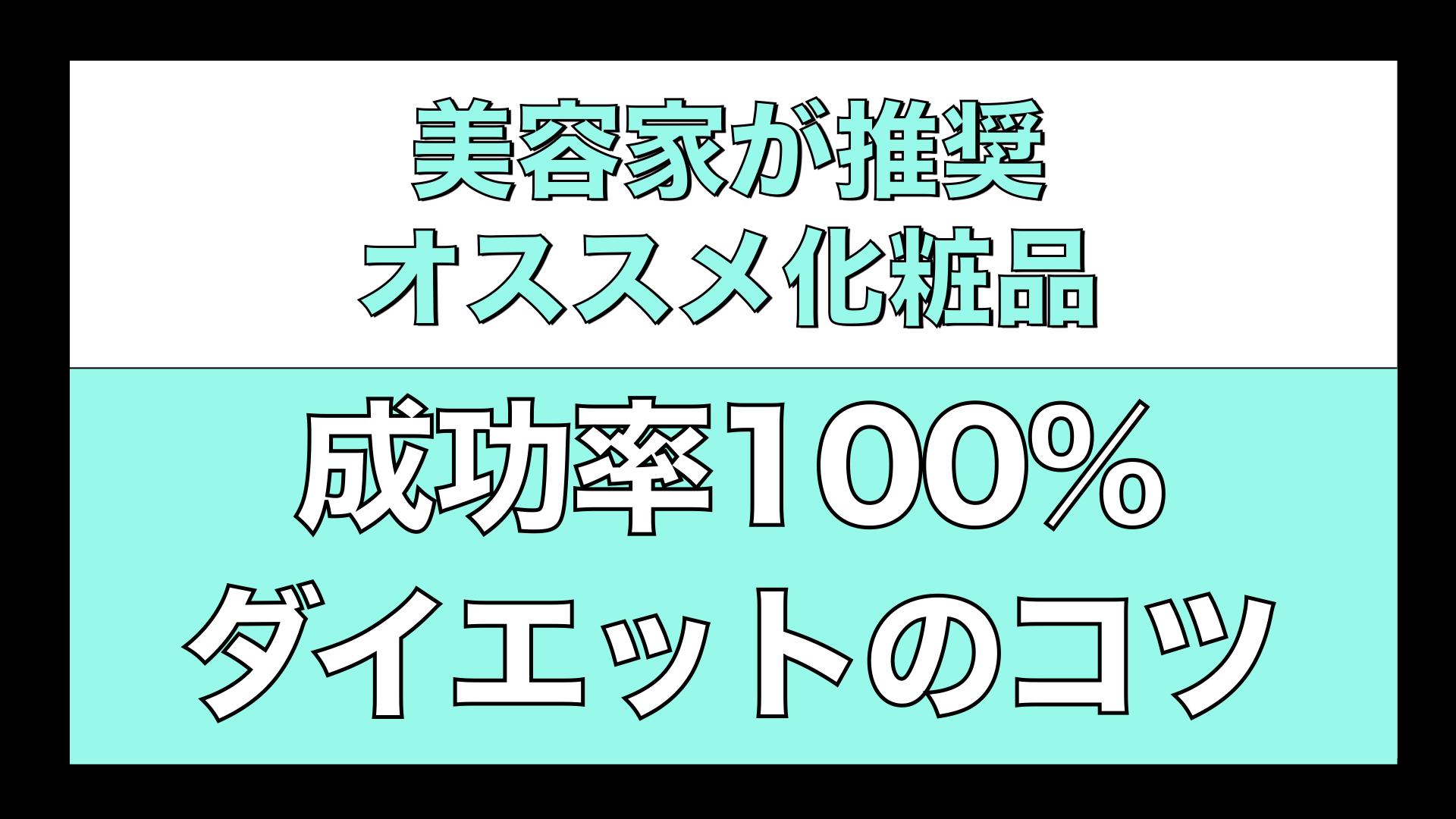 【ダイエット成功率100%】コレが絶対に痩せられる最強の攻略法です