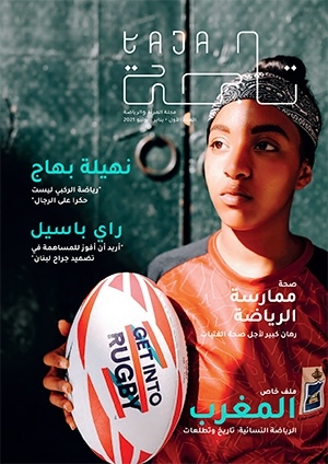 مجلة تاجة العدد 1