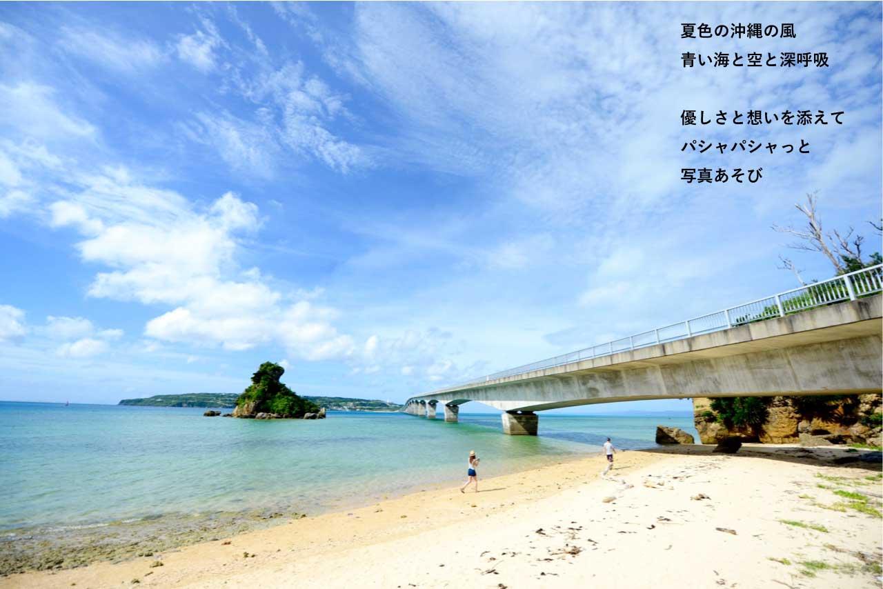 沖繩 出張撮影