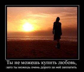 1278931785_291715_tyi-ne-mozhesh-kupit-lyubov
