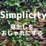 【コピペで簡単】「Simplicity」の、見出しをおしゃれにする